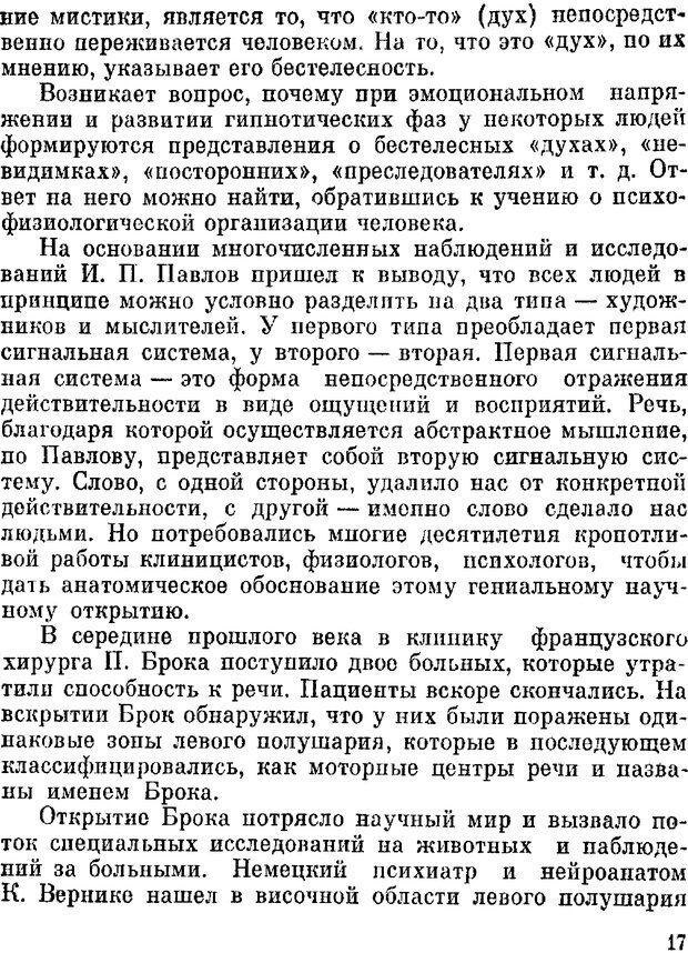 DJVU. Духи в зеркале психологии. Лебедев В. И. Страница 17. Читать онлайн