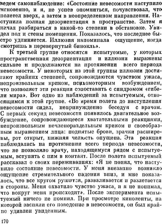 DJVU. Духи в зеркале психологии. Лебедев В. И. Страница 170. Читать онлайн