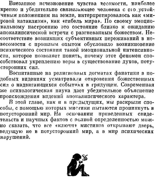 DJVU. Духи в зеркале психологии. Лебедев В. И. Страница 171. Читать онлайн