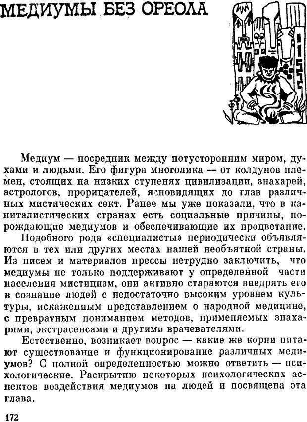 DJVU. Духи в зеркале психологии. Лебедев В. И. Страница 172. Читать онлайн