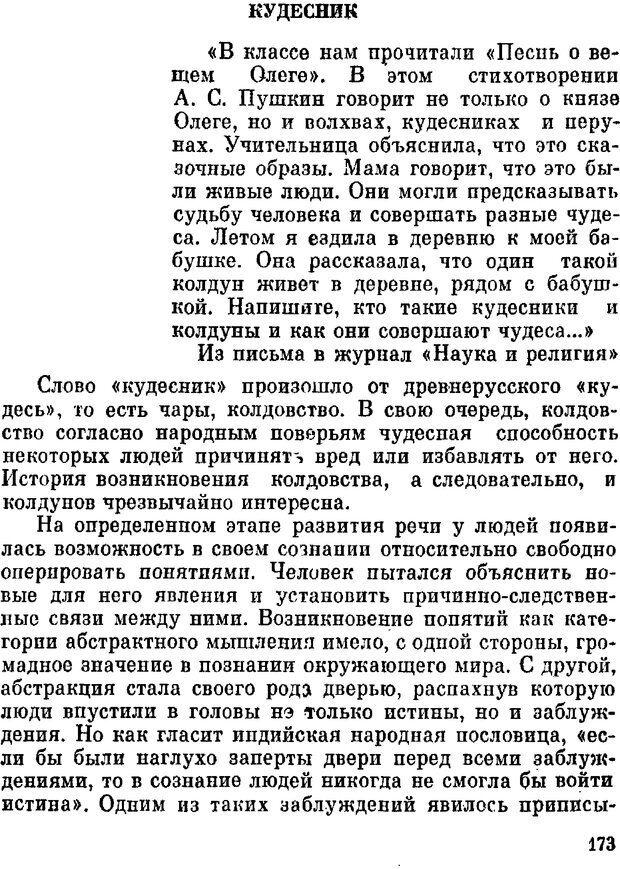 DJVU. Духи в зеркале психологии. Лебедев В. И. Страница 173. Читать онлайн