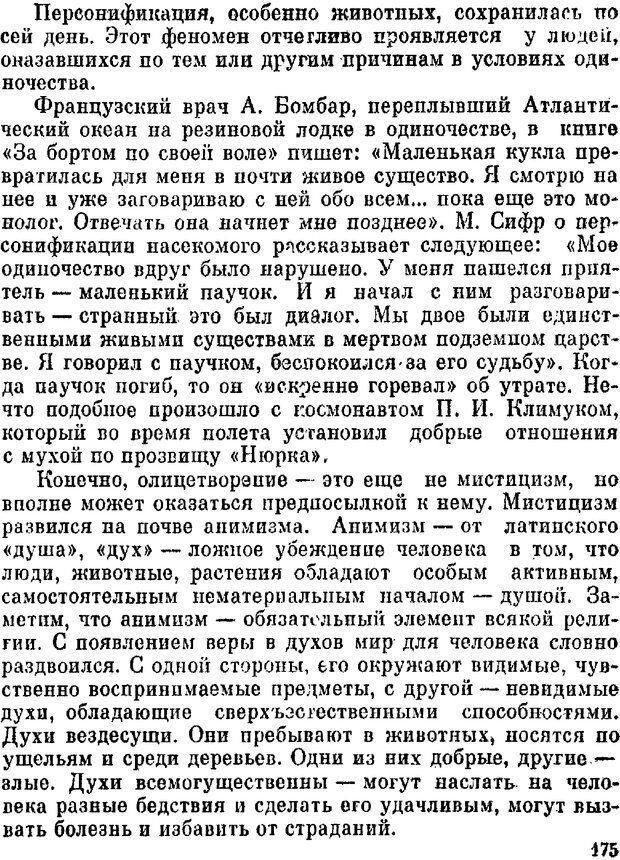 DJVU. Духи в зеркале психологии. Лебедев В. И. Страница 175. Читать онлайн