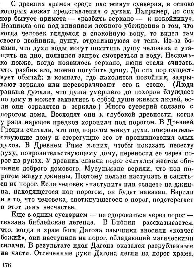 DJVU. Духи в зеркале психологии. Лебедев В. И. Страница 176. Читать онлайн