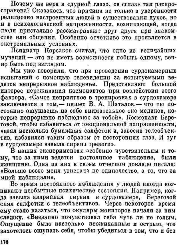 DJVU. Духи в зеркале психологии. Лебедев В. И. Страница 178. Читать онлайн