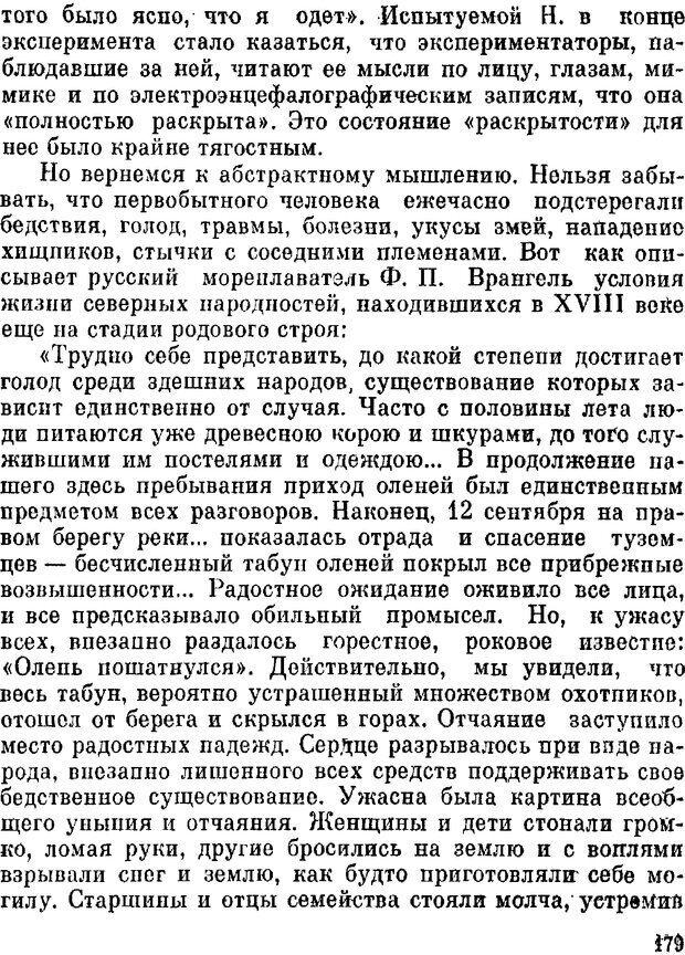 DJVU. Духи в зеркале психологии. Лебедев В. И. Страница 179. Читать онлайн