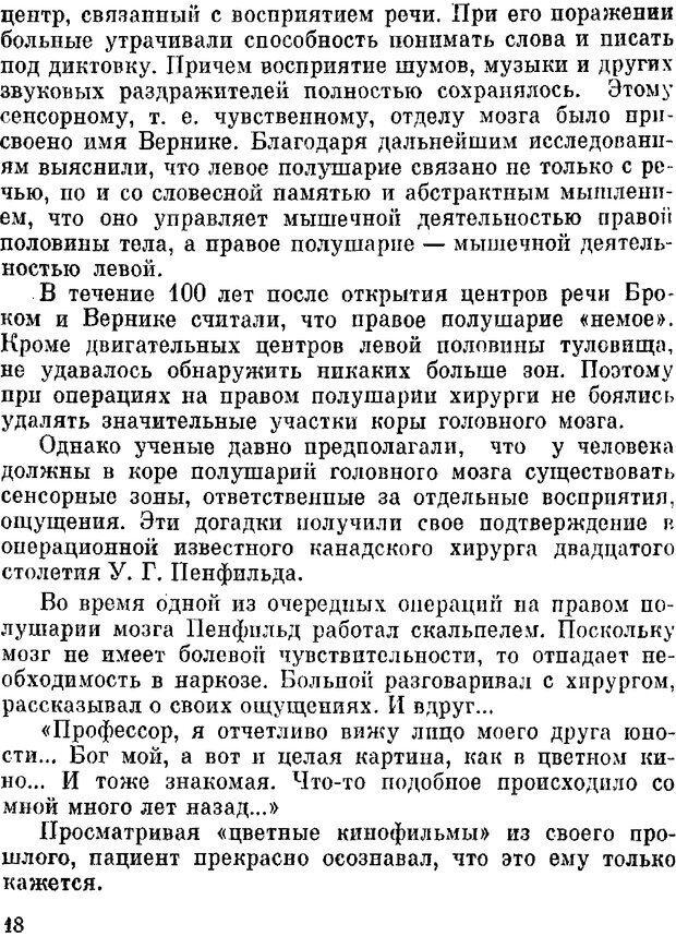 DJVU. Духи в зеркале психологии. Лебедев В. И. Страница 18. Читать онлайн
