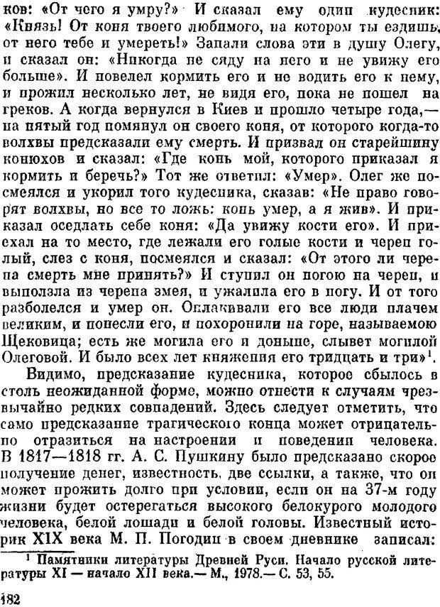 DJVU. Духи в зеркале психологии. Лебедев В. И. Страница 182. Читать онлайн