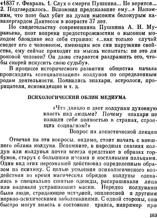 DJVU. Духи в зеркале психологии. Лебедев В. И. Страница 183. Читать онлайн