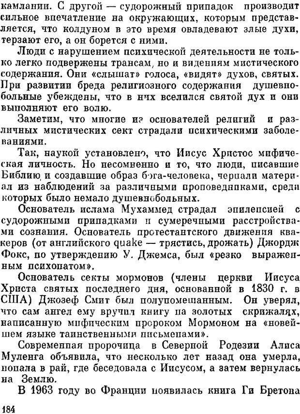 DJVU. Духи в зеркале психологии. Лебедев В. И. Страница 184. Читать онлайн