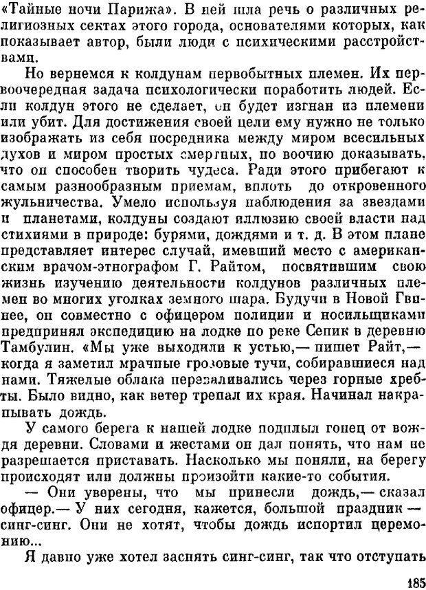 DJVU. Духи в зеркале психологии. Лебедев В. И. Страница 185. Читать онлайн