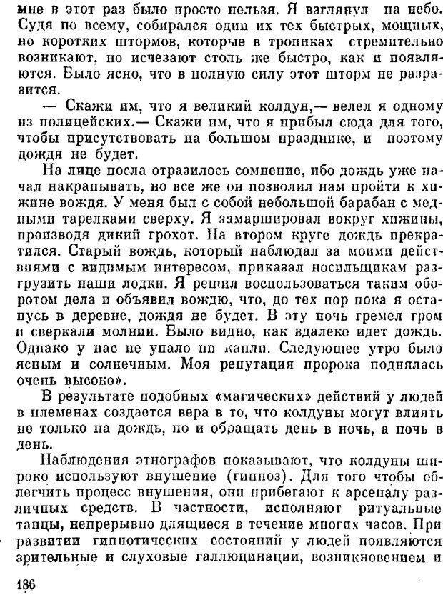 DJVU. Духи в зеркале психологии. Лебедев В. И. Страница 186. Читать онлайн