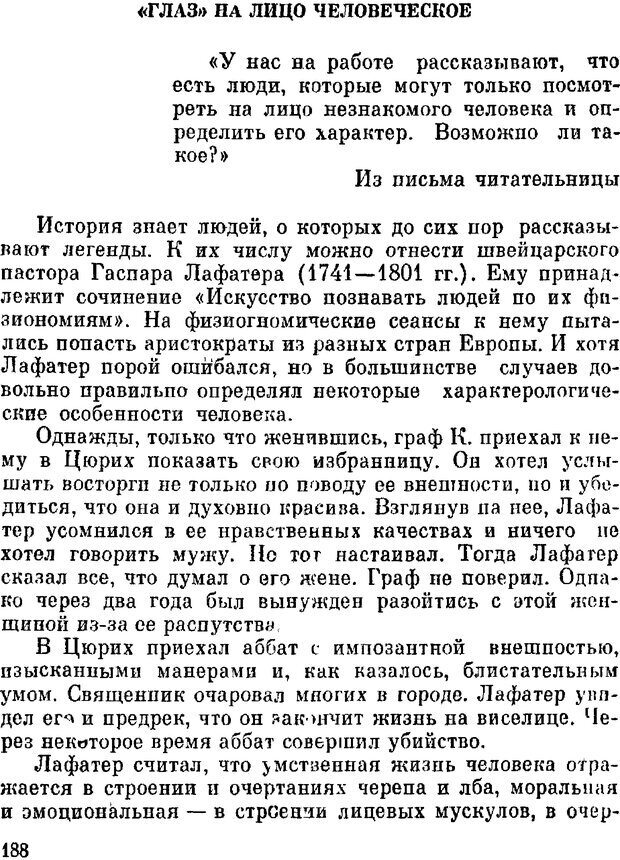 DJVU. Духи в зеркале психологии. Лебедев В. И. Страница 188. Читать онлайн