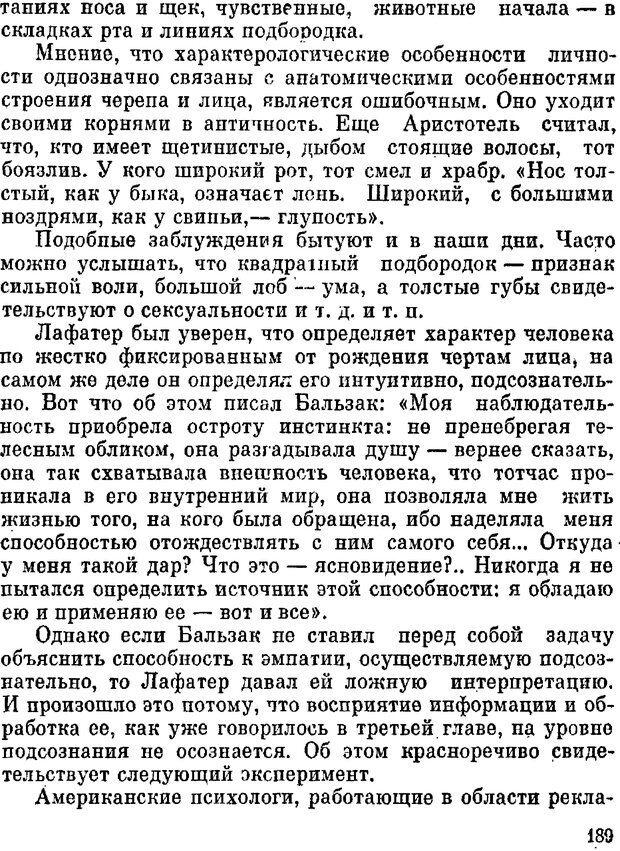 DJVU. Духи в зеркале психологии. Лебедев В. И. Страница 189. Читать онлайн