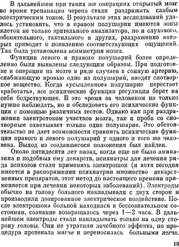DJVU. Духи в зеркале психологии. Лебедев В. И. Страница 19. Читать онлайн