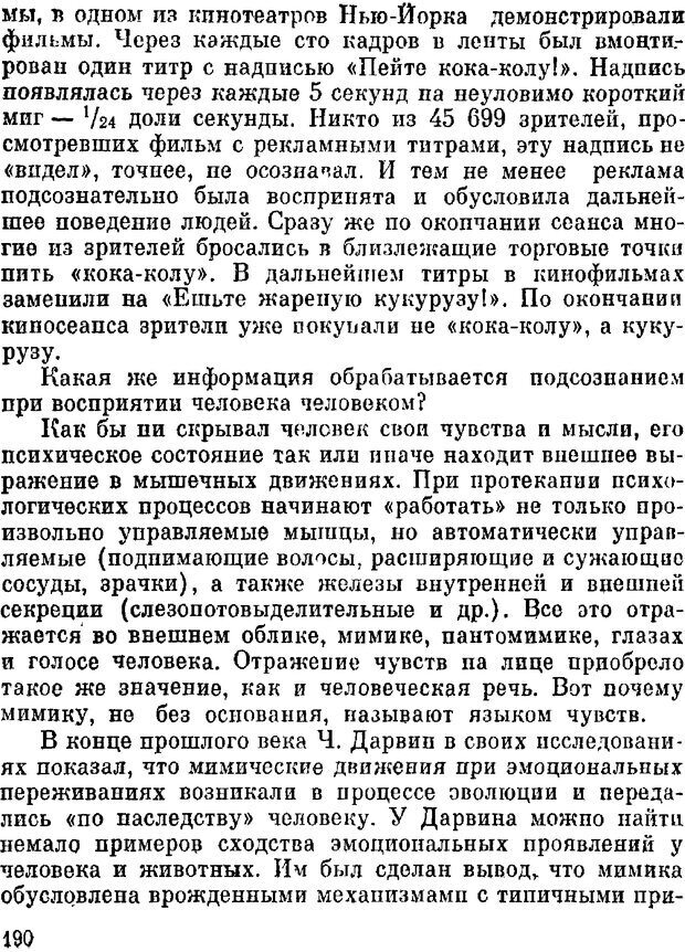 DJVU. Духи в зеркале психологии. Лебедев В. И. Страница 190. Читать онлайн