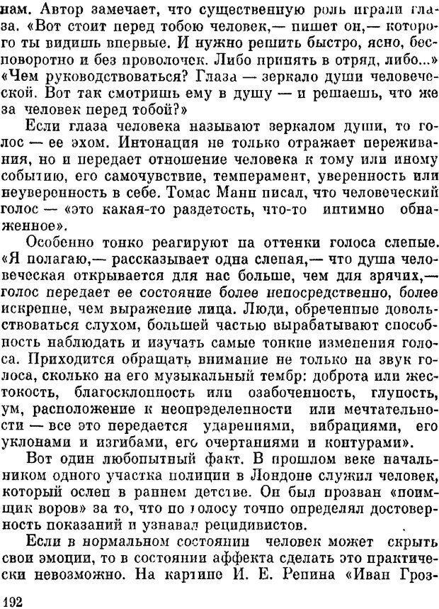 DJVU. Духи в зеркале психологии. Лебедев В. И. Страница 192. Читать онлайн