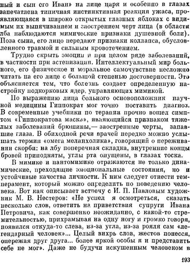 DJVU. Духи в зеркале психологии. Лебедев В. И. Страница 193. Читать онлайн