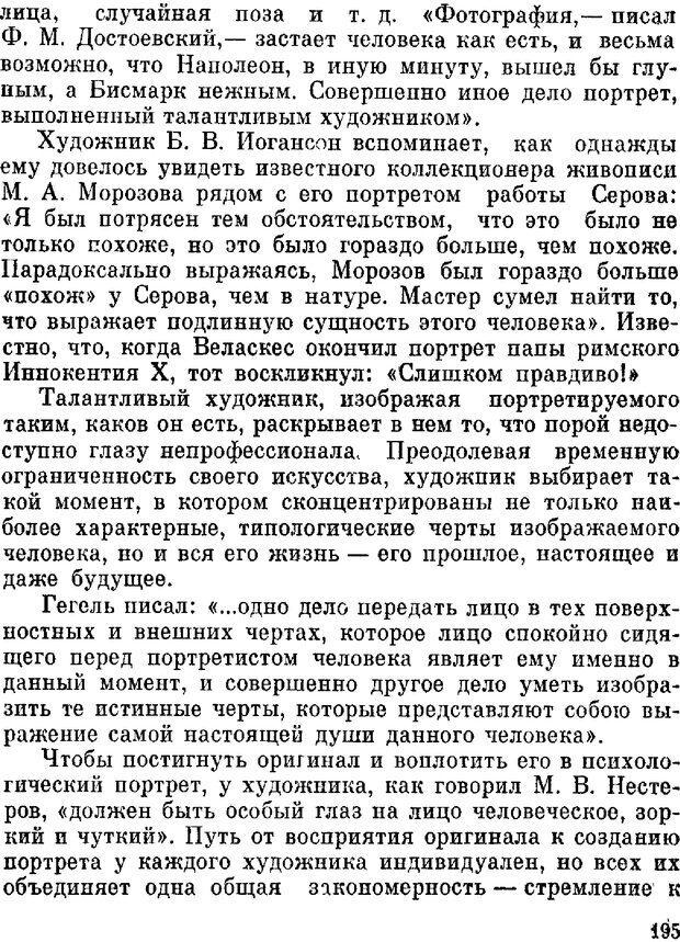 DJVU. Духи в зеркале психологии. Лебедев В. И. Страница 195. Читать онлайн