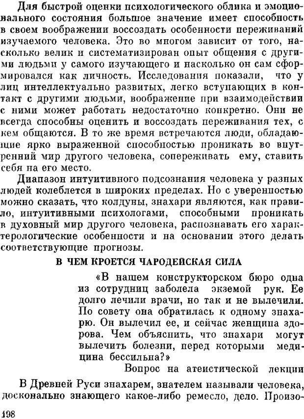 DJVU. Духи в зеркале психологии. Лебедев В. И. Страница 198. Читать онлайн