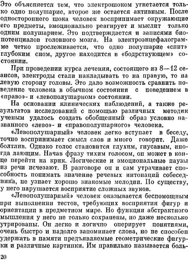 DJVU. Духи в зеркале психологии. Лебедев В. И. Страница 20. Читать онлайн