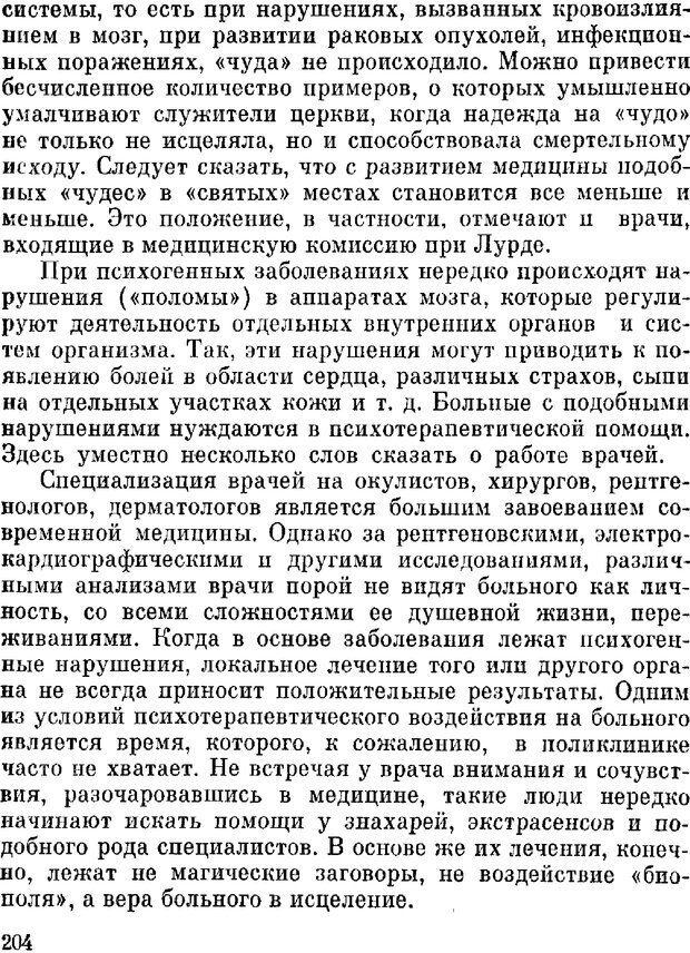 DJVU. Духи в зеркале психологии. Лебедев В. И. Страница 204. Читать онлайн