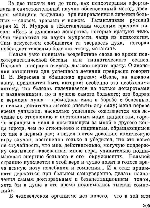 DJVU. Духи в зеркале психологии. Лебедев В. И. Страница 205. Читать онлайн