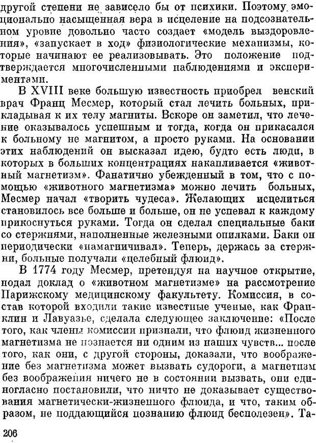 DJVU. Духи в зеркале психологии. Лебедев В. И. Страница 206. Читать онлайн