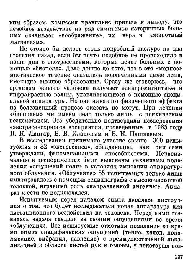 DJVU. Духи в зеркале психологии. Лебедев В. И. Страница 207. Читать онлайн