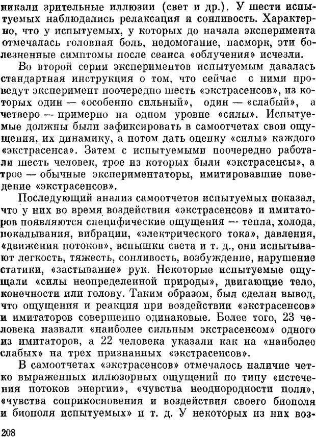DJVU. Духи в зеркале психологии. Лебедев В. И. Страница 208. Читать онлайн