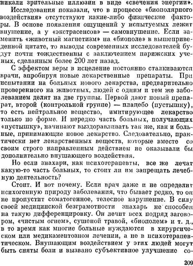 DJVU. Духи в зеркале психологии. Лебедев В. И. Страница 209. Читать онлайн