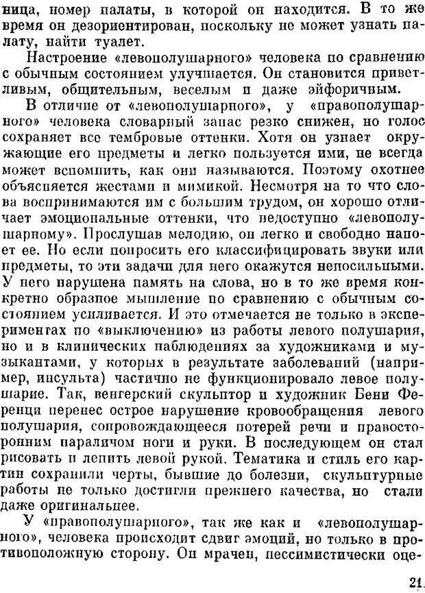 DJVU. Духи в зеркале психологии. Лебедев В. И. Страница 21. Читать онлайн