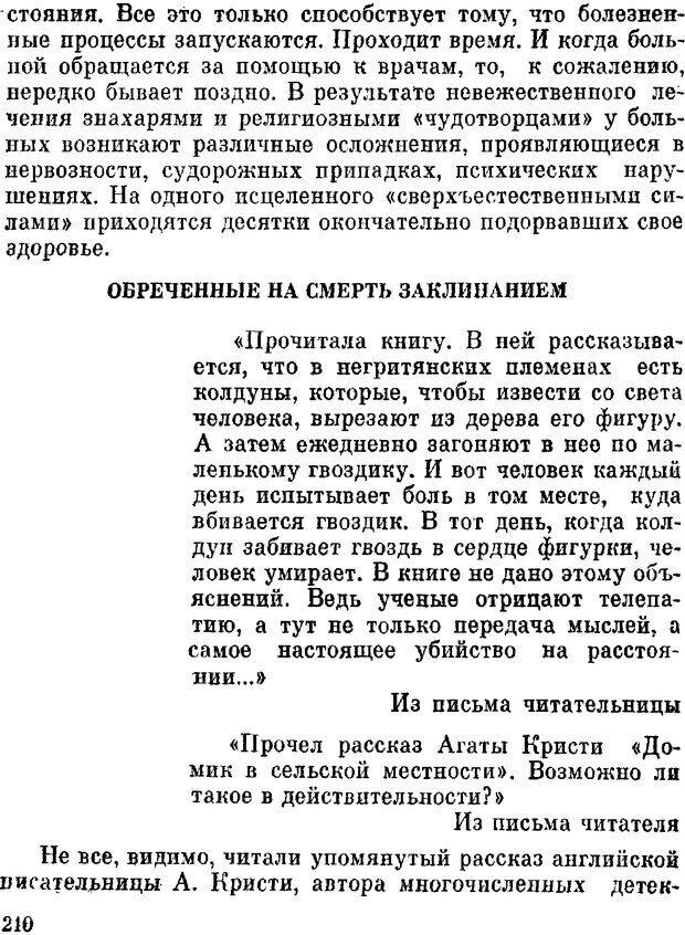 DJVU. Духи в зеркале психологии. Лебедев В. И. Страница 210. Читать онлайн