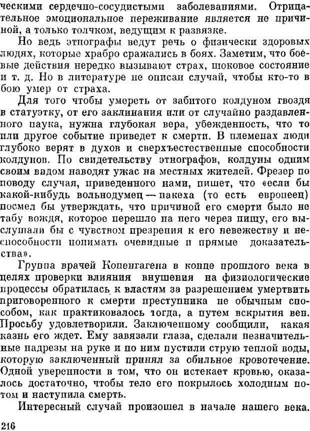 DJVU. Духи в зеркале психологии. Лебедев В. И. Страница 216. Читать онлайн