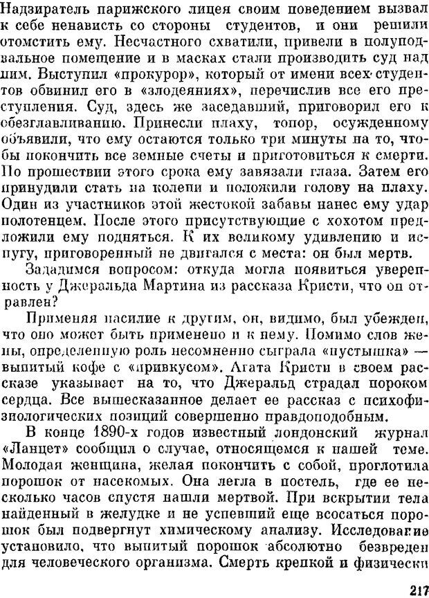 DJVU. Духи в зеркале психологии. Лебедев В. И. Страница 217. Читать онлайн