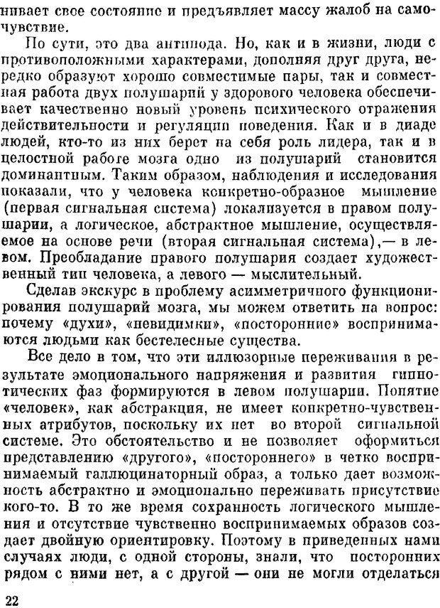DJVU. Духи в зеркале психологии. Лебедев В. И. Страница 22. Читать онлайн