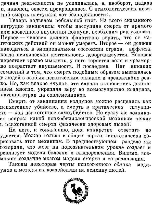 DJVU. Духи в зеркале психологии. Лебедев В. И. Страница 220. Читать онлайн