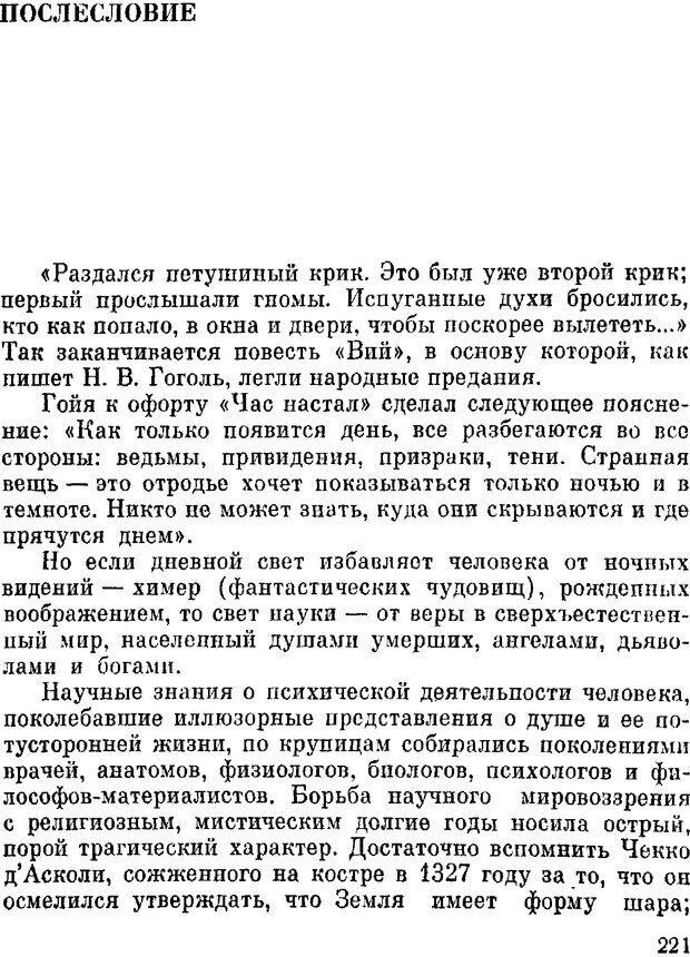 DJVU. Духи в зеркале психологии. Лебедев В. И. Страница 221. Читать онлайн