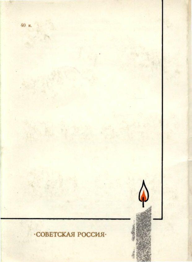 DJVU. Духи в зеркале психологии. Лебедев В. И. Страница 225. Читать онлайн
