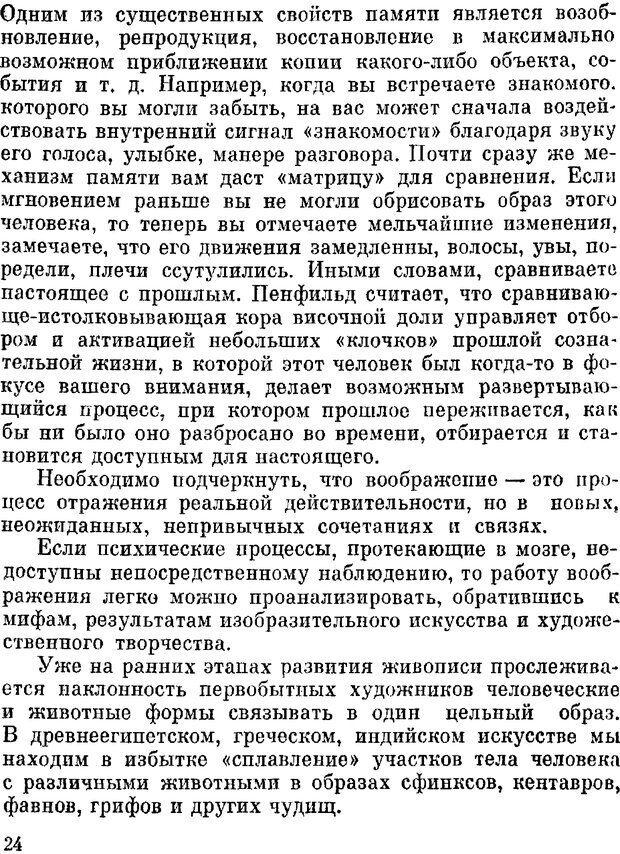 DJVU. Духи в зеркале психологии. Лебедев В. И. Страница 24. Читать онлайн