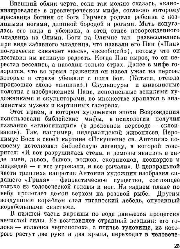 DJVU. Духи в зеркале психологии. Лебедев В. И. Страница 25. Читать онлайн