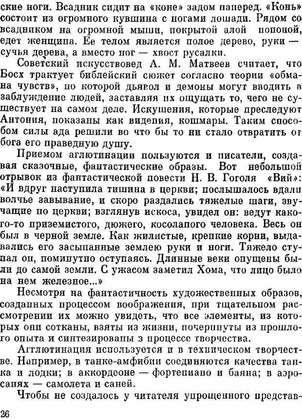 DJVU. Духи в зеркале психологии. Лебедев В. И. Страница 26. Читать онлайн