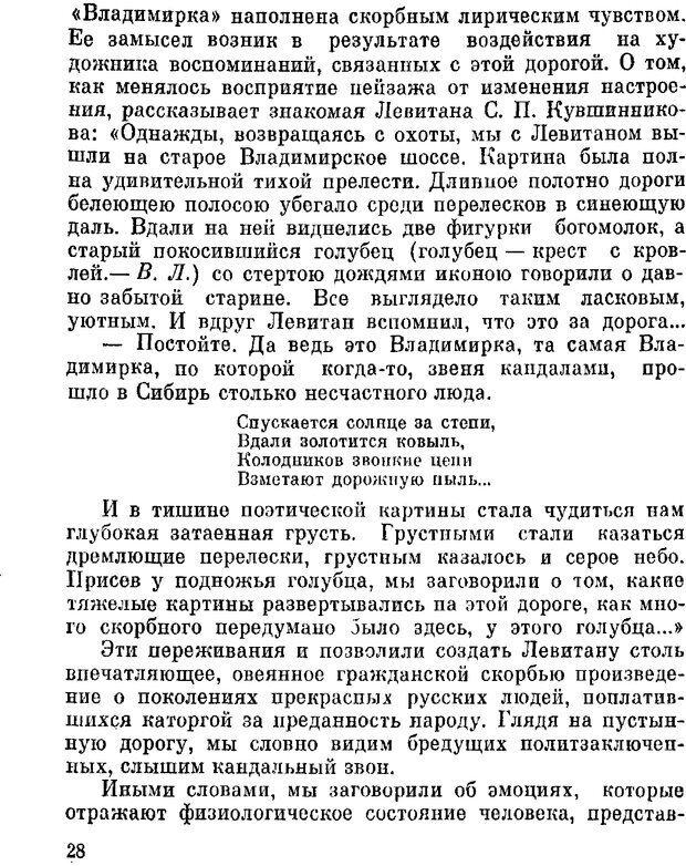 DJVU. Духи в зеркале психологии. Лебедев В. И. Страница 28. Читать онлайн