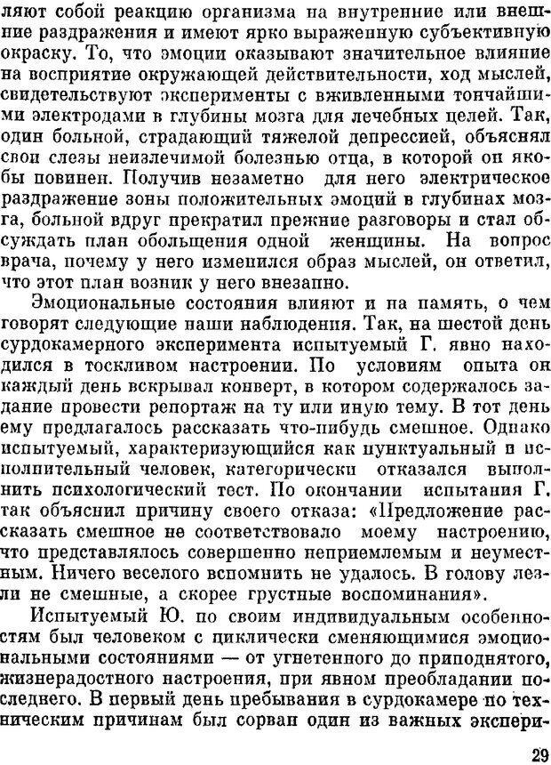 DJVU. Духи в зеркале психологии. Лебедев В. И. Страница 29. Читать онлайн