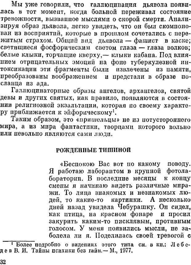 DJVU. Духи в зеркале психологии. Лебедев В. И. Страница 32. Читать онлайн