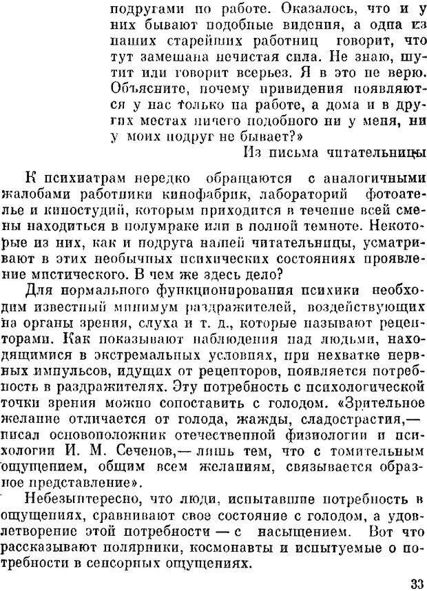 DJVU. Духи в зеркале психологии. Лебедев В. И. Страница 33. Читать онлайн