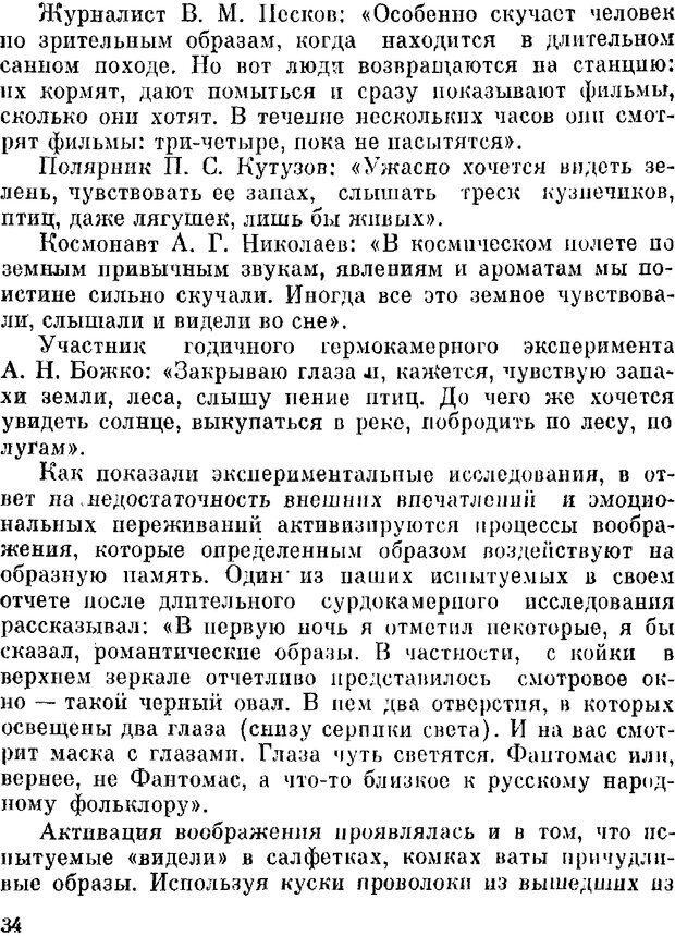 DJVU. Духи в зеркале психологии. Лебедев В. И. Страница 34. Читать онлайн