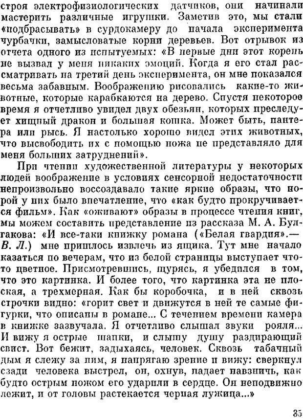 DJVU. Духи в зеркале психологии. Лебедев В. И. Страница 35. Читать онлайн