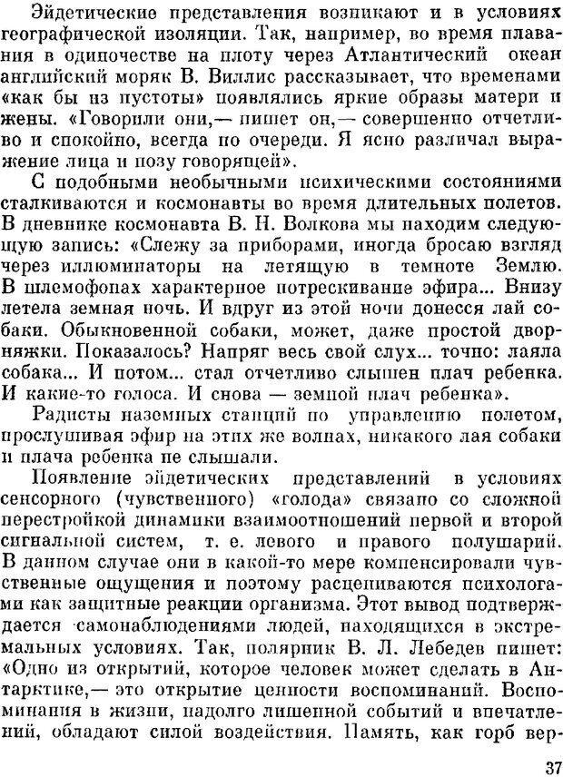 DJVU. Духи в зеркале психологии. Лебедев В. И. Страница 37. Читать онлайн