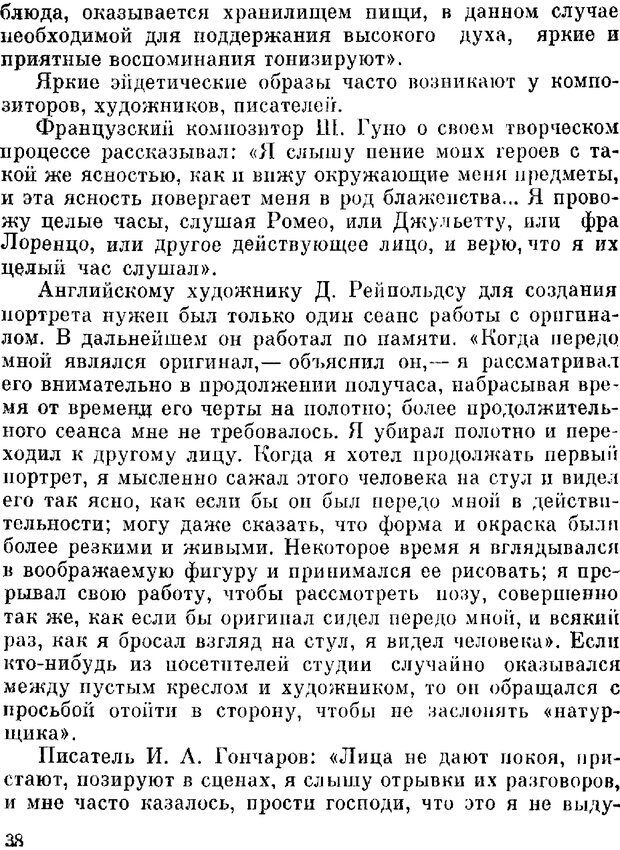 DJVU. Духи в зеркале психологии. Лебедев В. И. Страница 38. Читать онлайн