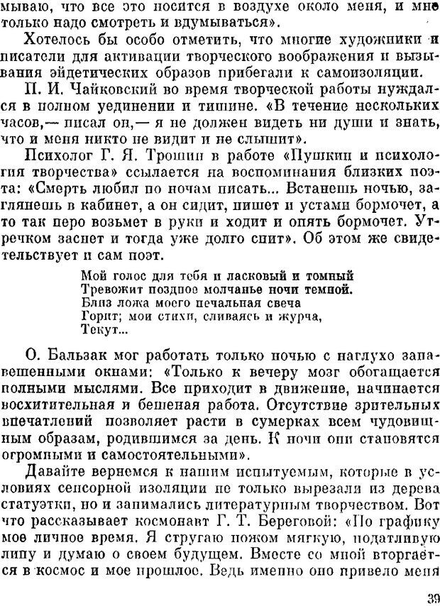 DJVU. Духи в зеркале психологии. Лебедев В. И. Страница 39. Читать онлайн